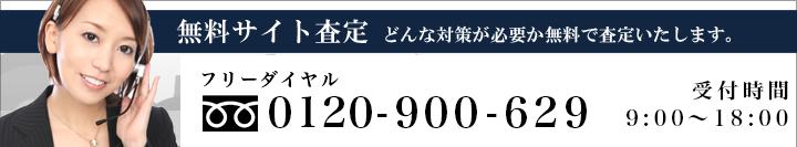 無料サイト査定